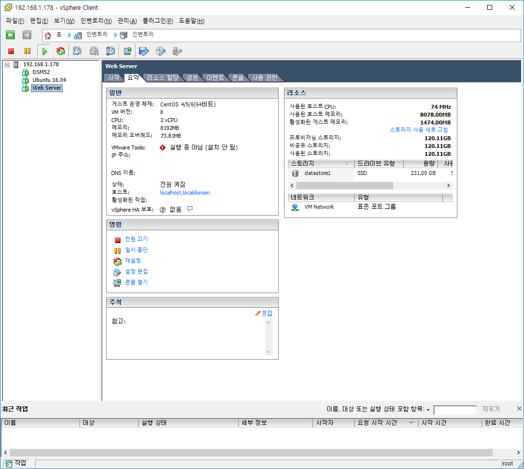 HP Microserver Gen8 ESXi 5.5 설치 및 구성
