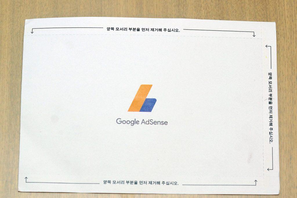 구글 애드센스 등록