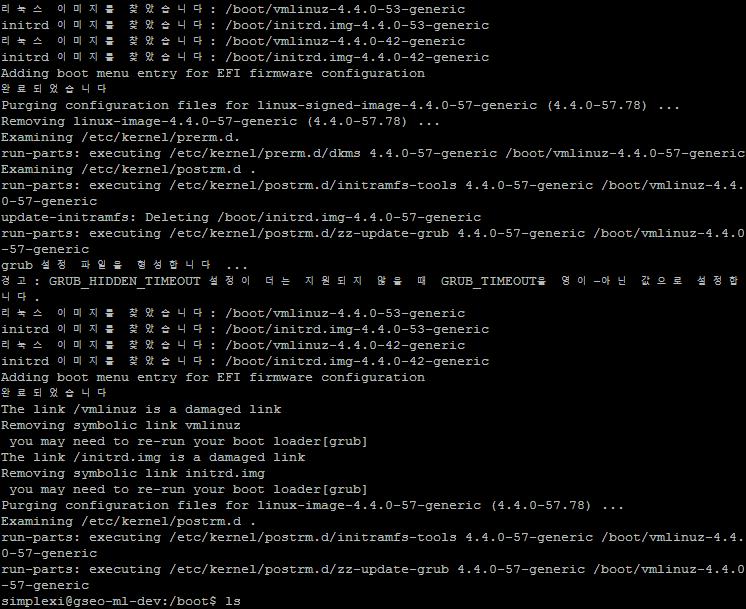 리눅스 boot 디렉토리 용량이 없을 때 처리 방법