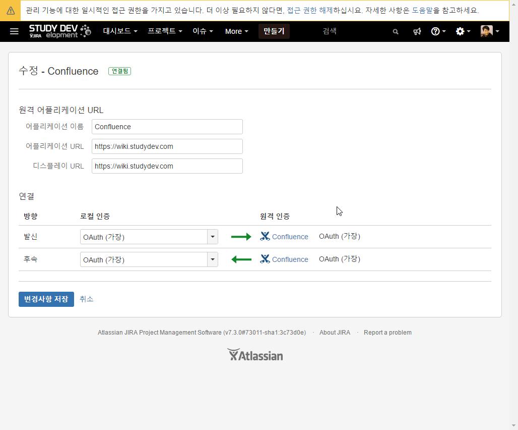 어플리케이션 URL 및 디스플레이 URL을 http에서 https로 변경